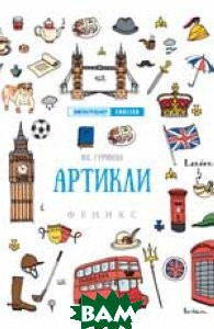 Гурикова Юлия Сергеевна Артикли (изд. 2017 г. )
