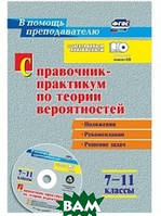 Сагателова Л.С. Справочник-практикум по теории вероятностей. 7-11 классы. Задачи, тесты, варианты тренировочных и диагностических работ в электронном