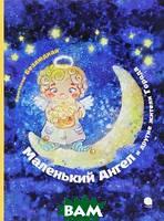 Анастасия Безлюдная Маленький Ангел и другие жители Города
