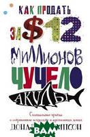 Дональд Томпсон Как продать за 12 миллионов долларов чучело акулы. Скандальная правда о современном искусстве и аукционных домах