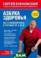 Бубновский Сергей Михайлович Азбука здоровья. Все о позвоночнике и суставах от А до Я