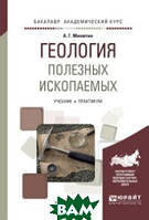 Милютин А.Г. Геология полезных ископаемых. Учебник и практикум для академического бакалавриата