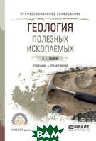 Милютин А.Г. Геология полезных ископаемых. Учебник и практикум для СПО