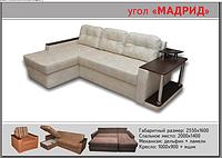 Угловой диван  Мадрид со встроенным столиком и накладками из МДФ