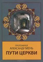 Пути Церкви. Протоиерей  Александр  Мень