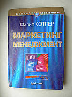 """Филип Котлер """"Маркетинг менеджмент"""". Экспресс-курс"""
