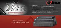XVR - новое поколение видеорегистраторов.