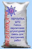 Гипсо-перлитовая штукатурная смесь для внутренних работ Перлитка ШТ2 (30кг/80л.)