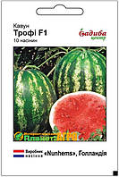 """Семена арбуза Трофи F1, среднеранний, 10 семян, """"Nunhems"""" (Нунхемс), Голландия"""