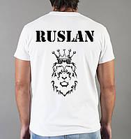 """Футболка"""" Руслан """""""