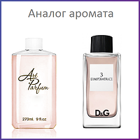 16. Парфюм. вода 270 мл L'Imperatrice №3 Dolce&Gabbana
