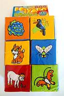 Кубики мягкие 6 шт большие Животный мир