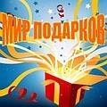 Интернет-магазин «Мир подарков»