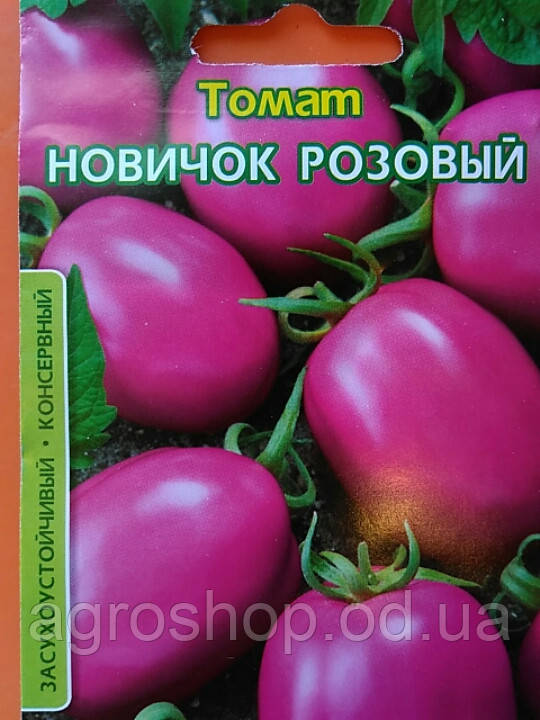 Томат Новичок розовый 0,15г