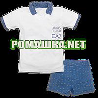 Детский летний костюм р. 80-86 для мальчика тонкий ткань КУЛИР 100% хлопок 3541 Синий 86