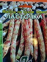 Фасоль Ласточка 20г