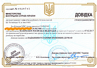 Справка о несудимости в Лисичанске
