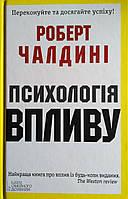 Психологія впливу. Роберт Чалдини