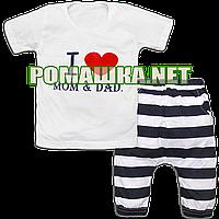 92-98 Я Люблю Маму и Папу для мальчика девочки 4d4b8a221b50c