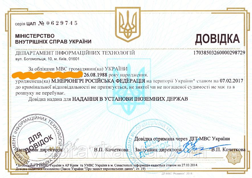справку с места работы с подтверждением Николая Сироткина улица