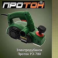 Электрорубанок Протон РЭ-780
