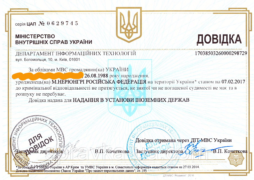 Справка о несудимости в Торецке (Дзержинске)