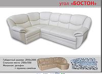 Мягкий угловой диван  Бостон с подушками на подлокотниках