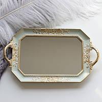 Поднос зеркальный с ручками под старину.