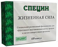 """СПЕЦИН """"Жизненная сила"""" 60 капсул"""