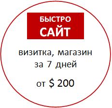 Создать сайт быстро в Днепре, Киеве, Харькове, Одессе, Запорожье