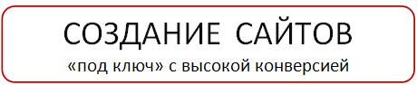Создание сайтов под ключ в Днепре и Украине