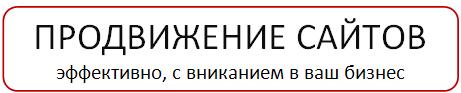 Продвижение сайтов в Днепре и Украине