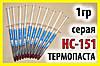 Термопаста 103 1гр HC-151 серая для процессора видеокарты светодиода термо паста CPU VGA