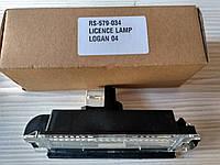 Фонарь освещения номерного знака Dacia Logan