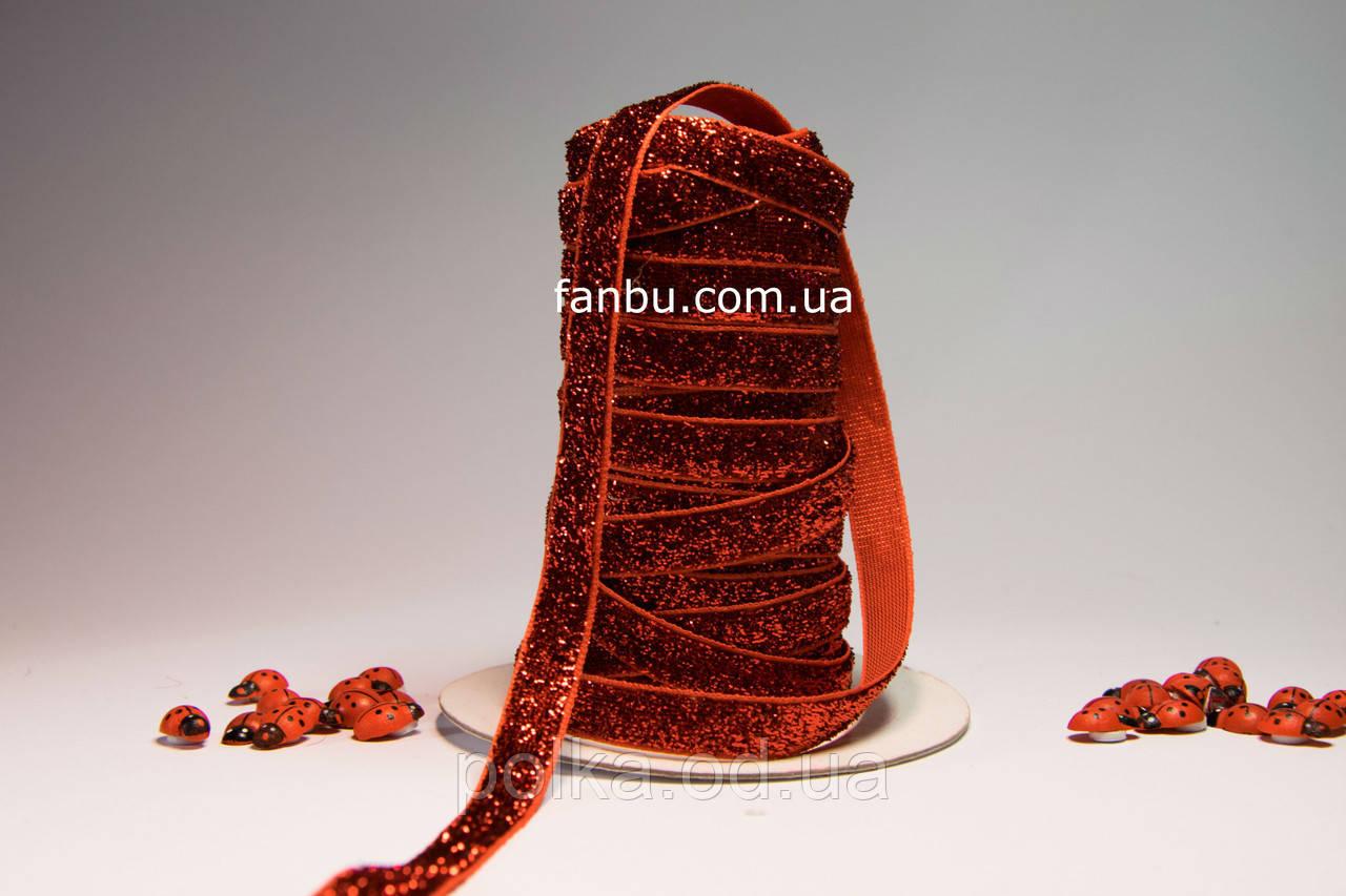 Тесьма бархатная,блестящая с люрексом (ширина 1 см) цвет красный.1уп-50ярдов(45метров)