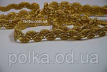 """Золотая тесьма """"широкая волна""""металлизированная, ширина 1.8см(1упаковка-20ярдов)"""