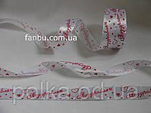 Лента атласная белая с красными сердечками (ширина 2.5см