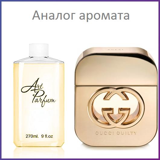 128 парфюм вода 270 мл Guilty Gucci цена 330 грн купить в киеве