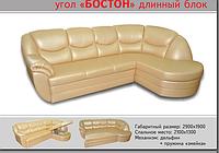 Угловой диван  Бостон с удлиненной частью и мягкими подушками на подлокотниках