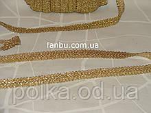 """Золотая тесьма """"шубная""""металлизированная, ширина 1.2см(1 уп-50м)"""