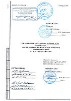 Разработка согласование и регистрация технической документации (Технические условия)