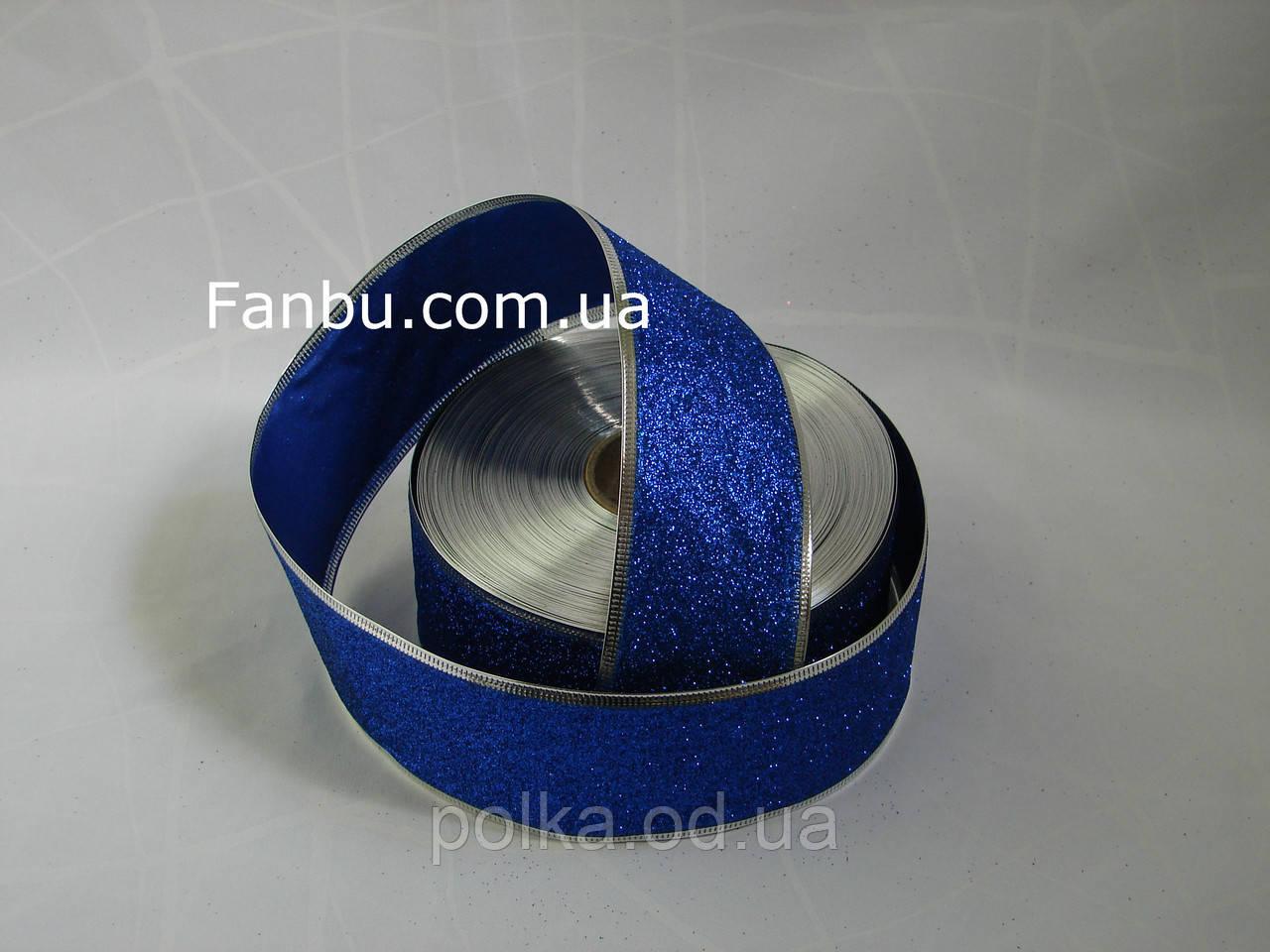 Блискуча синя стрічка з глітером для бантів з дротяним краєм 1упаковка-50ярдов(ширина 5 см)