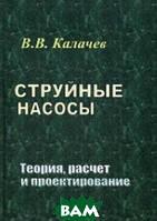 Калачев Владислав Викторович Струйные насосы. Теория, расчет и проектирование