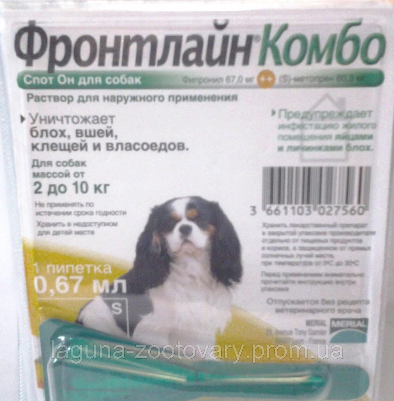 ФРОНТЛАЙН КОМБО Спот он  для собак S  (вес от 2 до 10кг) от блох и клещей, вшей, власоедов