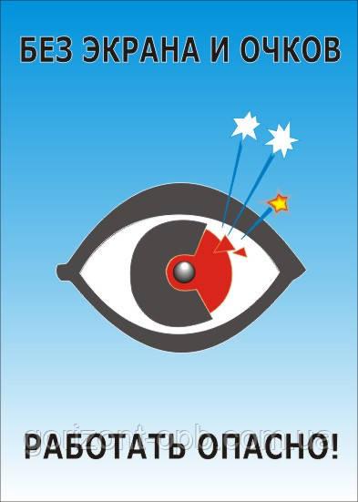Плакат «Без экрана и очков работать опасно»
