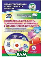 Бутко Е.Ю. Инновационная деятельность по использованию мультимедиа в образовательной деятельности. Методические рекомендации и инструкции по созданию