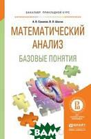 Шагин В.Л., Соколов А.В. Математический анализ. Базовые понятия. Учебное пособие для прикладного бакалавриата