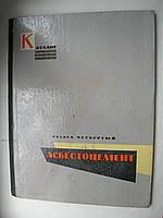 Каталог отделочных материалов и изделий. Асбестоцемент
