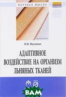 Н. В. Якутина Адаптивное воздействие на организм льняных тканей