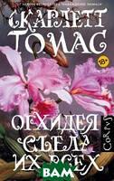 Томас Скарлетт Орхидея съела их всех